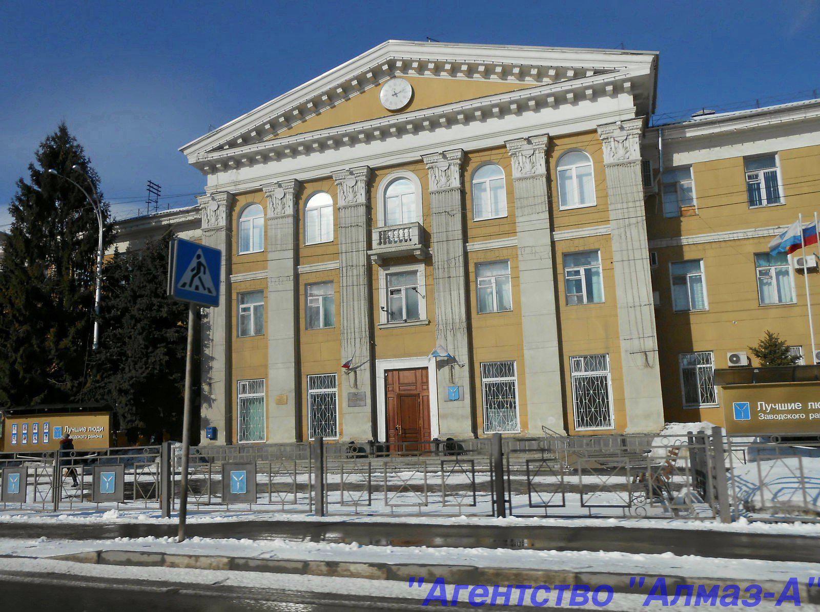 Администрация Заводского района города Саратова