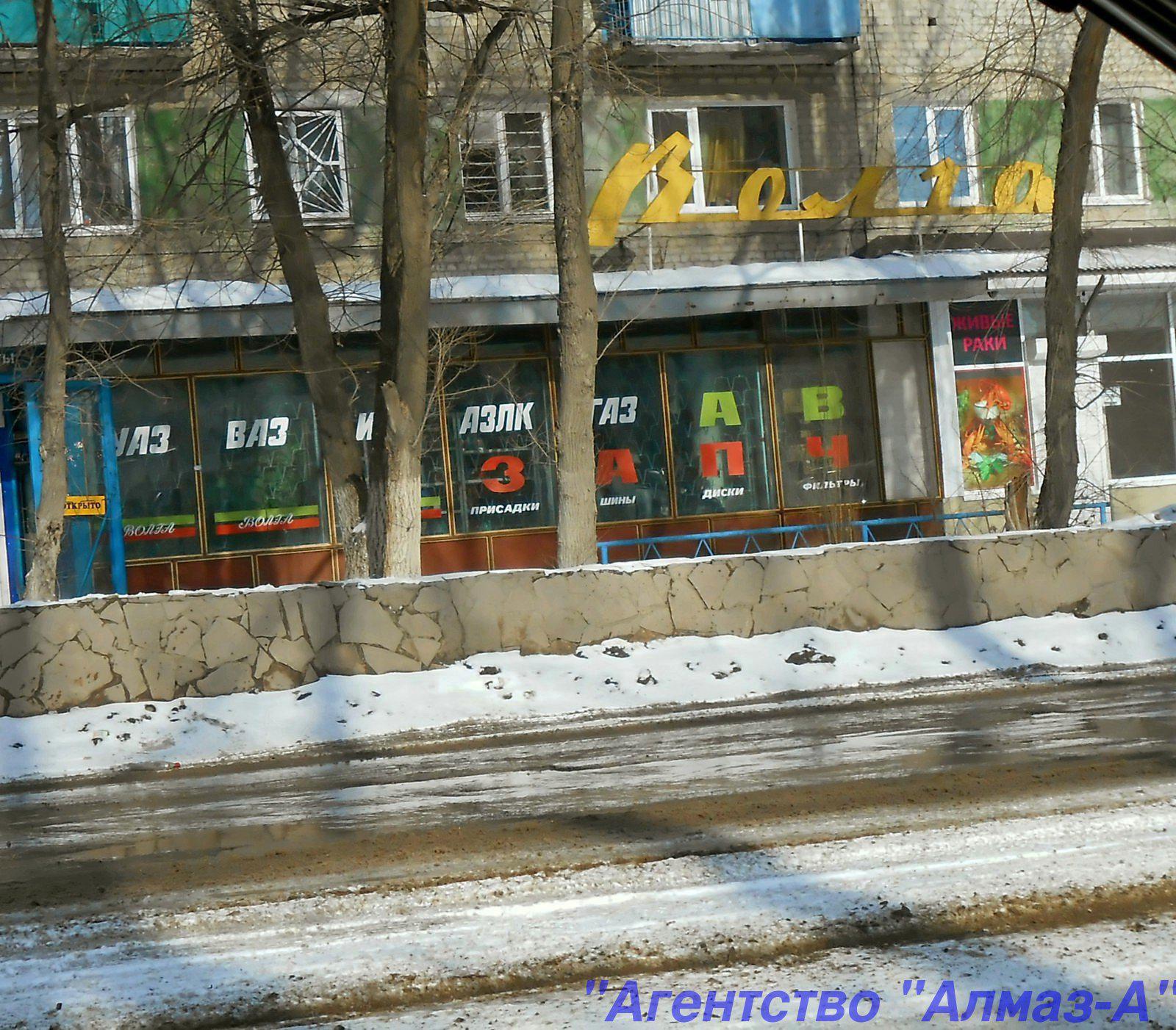 Заводской район, магазин Волга (запчасти для отечественных автомобилей