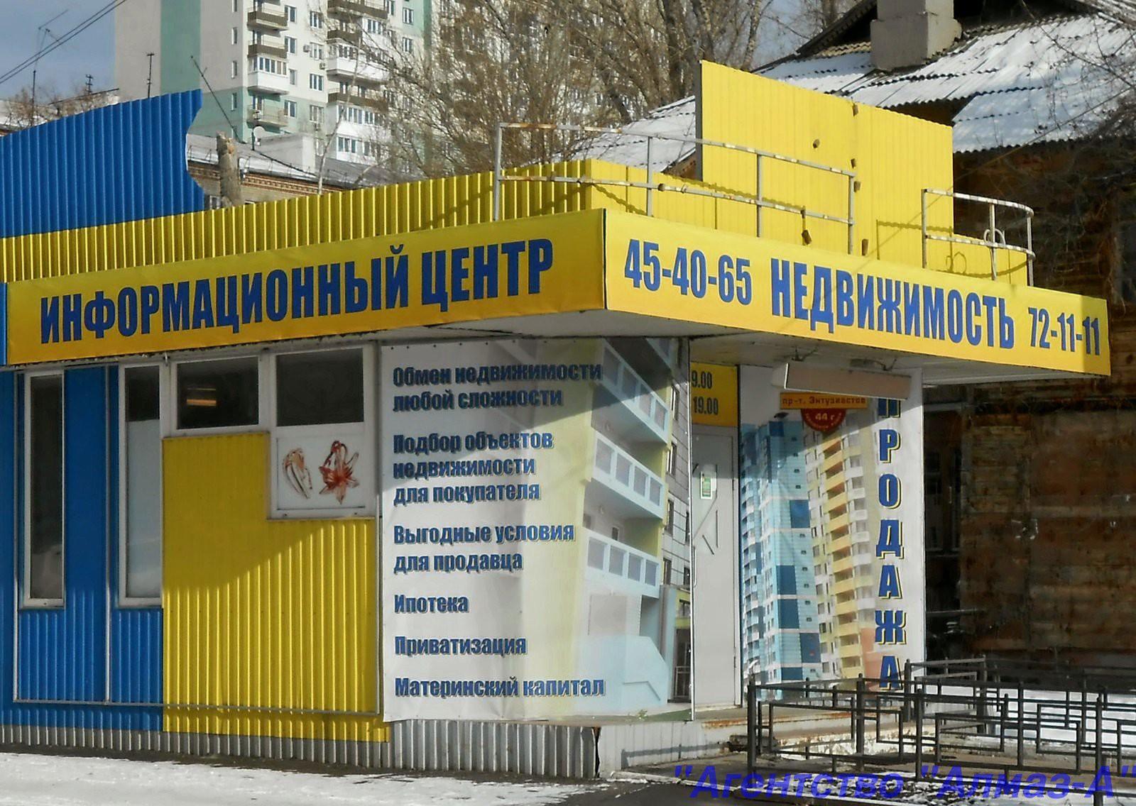 Заводской район офис Агентство-Алмаз-А
