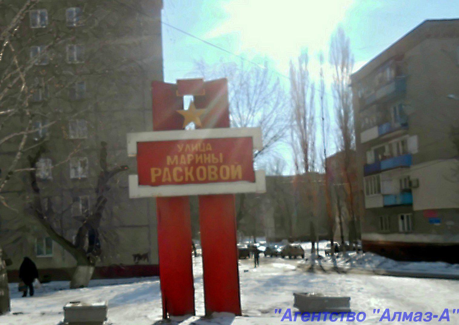 Саратов Заводской район улица Марины Расковой