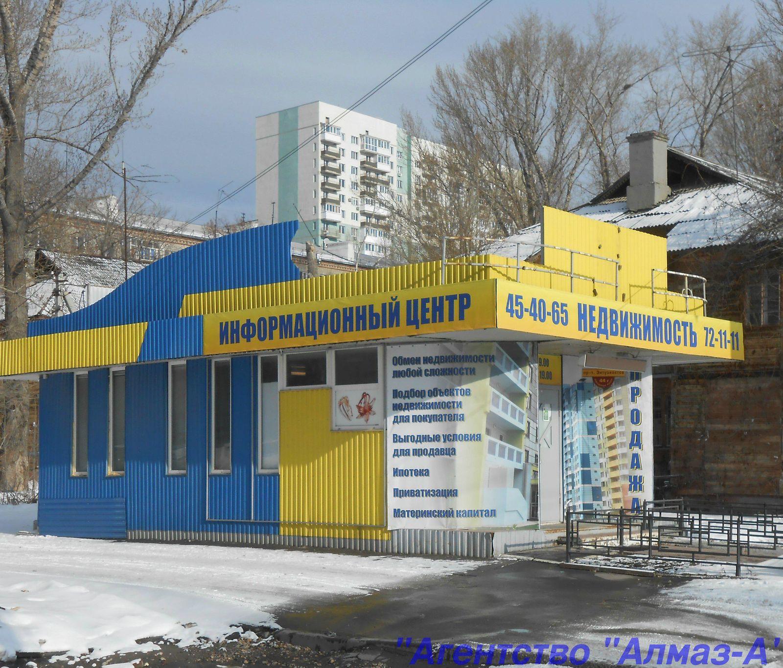 Заводской район, Информационный центр Агентства «Алмаз-А», адрес офиса: проспект Энтузиастов, 44 г